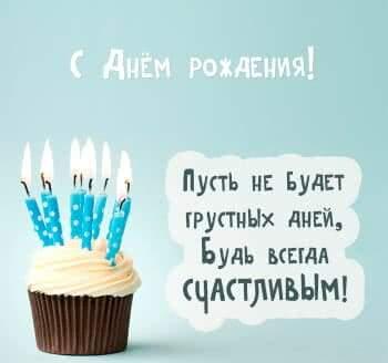 отправить поздравление с днем рождения на телефон