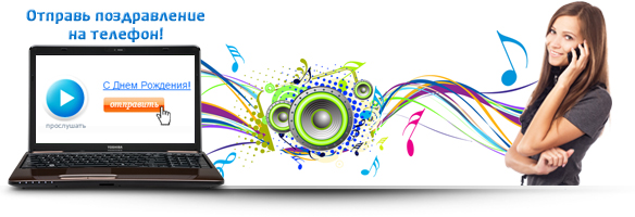 Отправить музыкальное поздравления на телефон бесплатно